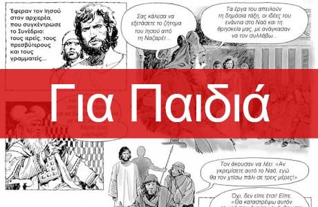 """Ιστοσελίδες με υλικό κατάλληλο για παιδιά όπως την εικονογραφημένη Γραφή:  <a href=""""http://www.gospelcomics.com""""target=""""_blank"""">www.gospelcomics.com</a>  <a href=""""http://www.exerevnites.com""""target=""""_blank"""">www.exerevnites.com</a>"""